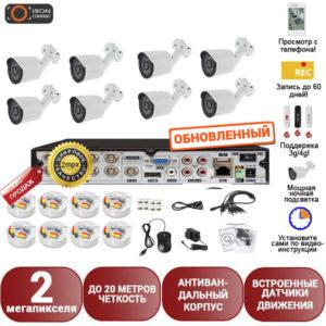 Готовая система видеонаблюдения на 8 камер Айсон Про С Бизнес