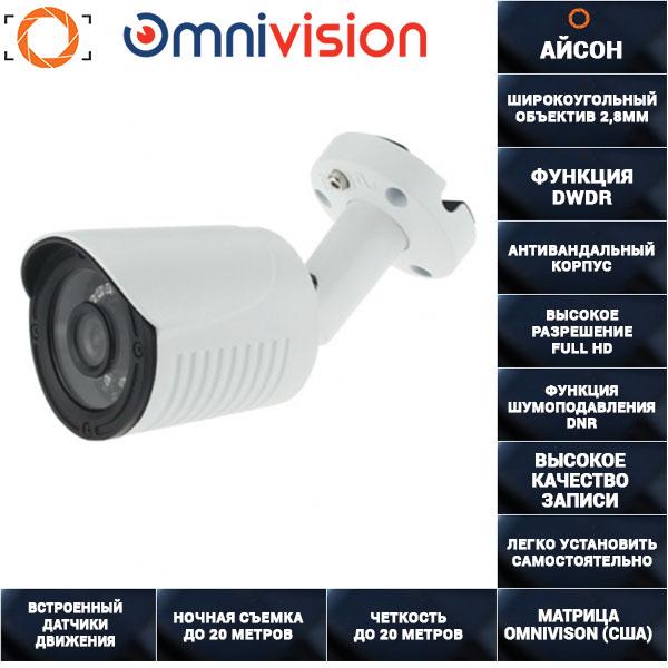 AHD камера видеонаблюдения 2мп Айсон AHD20F-CD