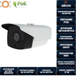 IP камера видеонаблюдения 4 мегапикселя POE IPCW604XS400POE