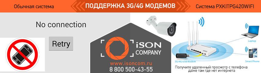 ПОДДЕРЖКА 3G АЙСОН PXKITPG420WIFI