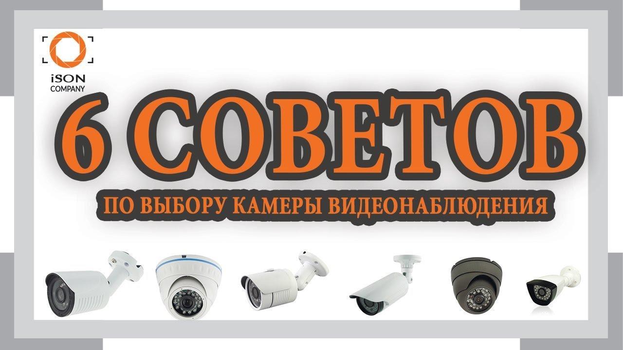 6 советов по выбору камеры видеонаблюдения