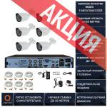 Система видеонаблюдения 5 мегапикселей на 6 камер Айсон TOR-6