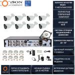 Готовая система видеонаблюдения на 8 камер 5 мегапикселей Айсон TOR-8 с жестким диском