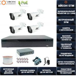 IP система видеонаблюдения 4 мегапикселя айсон MOHO-4