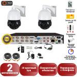 Готовая система видеонаблюдения Айсон SLON