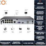 8 канальный IP видеорегистратор с POE IPNVRD898POE