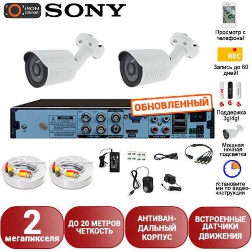 Готовая система видеонаблюдения на 2 камеры Айсон Про С Двор