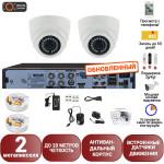 Готовая система видеонаблюдения на 2 камеры Айсон Про С Двор-K2