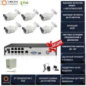 Готовая система видеонаблюдения на 6 камеры 4 мегапикселя с POE Айсон ALFA-6