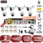 Готовая система видеонаблюдения на 8 камер Айсон Про С Бизнес K4 с жестким диском 1000ГБ