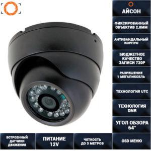 AHD камера купольная 1 мегапиксель AHDB100SH20D