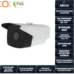 IP камера видеонаблюдения с зумом 2 мегапикселя POE IPCW604XSL200POE
