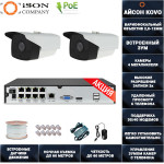 IP система видеонаблюдения 4 мегапикселя POE с зумом Айсон KOVO-2 с жестким диском