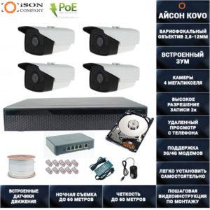 IP система видеонаблюдения 4 мегапикселя POE с зумом Айсон KOVO-4 с жестким диском