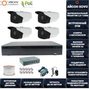 IP система видеонаблюдения 4 мегапикселя POE с зумом Айсон KOVO-4