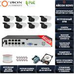 IP система видеонаблюдения 4 мегапикселя POE с зумом Айсон KOVO-8 с жестким диском