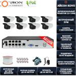 IP система видеонаблюдения 4 мегапикселя POE с зумом Айсон KOVO-8