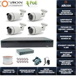 Система видеонаблюдения IP POE 5 мегапикселей на 4 камеры Айсон ROKO-4