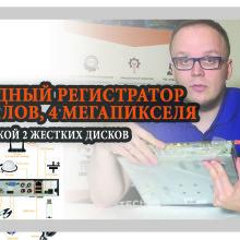 ГИБРИДНЫЙ РЕГИСТРАТОР 4 МЕГАПИКСЕЛЯ НА 8 КАНАЛОВ GXVRA831 ОБЗОР
