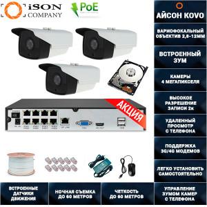 Система видеонаблюдения IP POE 5 мегапикселей на 3 камеры Айсон KOVO-3 с жестким диском