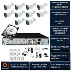 Готовая система видеонаблюдения на 10 камер 5 мегапикселей Айсон TOR-10 с жестким диском.