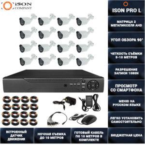 Готовая система видеонаблюдения на 16 камер 2 мегапикселя ISON PRO L-16