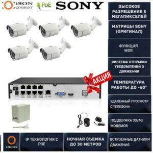 Готовая система видеонаблюдения на 5 камер 4 мегапикселя с POE Айсон ALFA-5