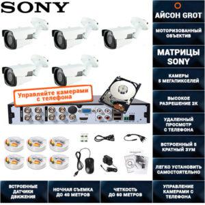 Готовая система видеонаблюдения с зумом на 5 камер Айсон GROT-5 с жестким диском