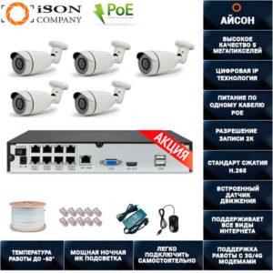 Система видеонаблюдения IP POE 5 мегапикселей на 5 камер Айсон ROKO-5