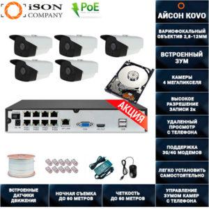 IP система видеонаблюдения 4 мегапикселя POE с зумом Айсон KOVO-5 с жестким диском
