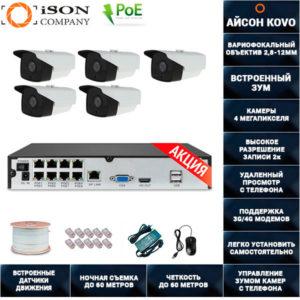 IP система видеонаблюдения 4 мегапикселя POE с зумом Айсон KOVO-5