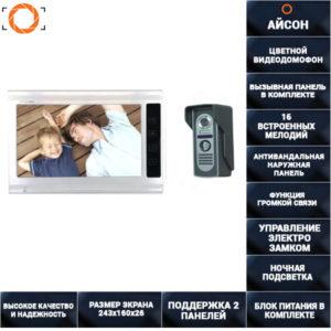 Видеодомофон T901C
