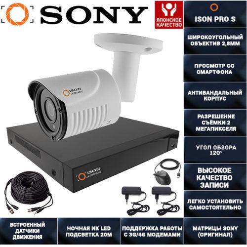 Готовая система видеонаблюдения на 1 камеру ISON PRO S Глаз