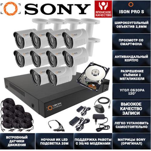 Готовая система видеонаблюдения на 10 камер ISON PRO S Премиум с жестким диском