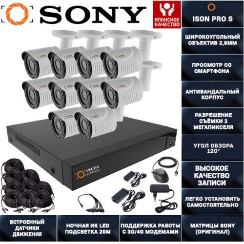Готовая система видеонаблюдения на 10 камер ISON PRO S Премиум