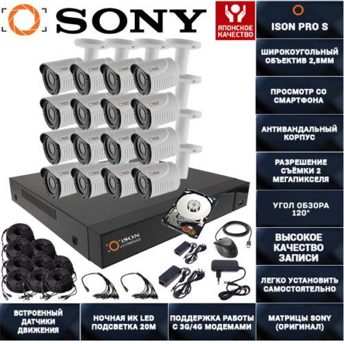 Готовая система видеонаблюдения на 16 камер ISON PRO S Премиум с жестким диском