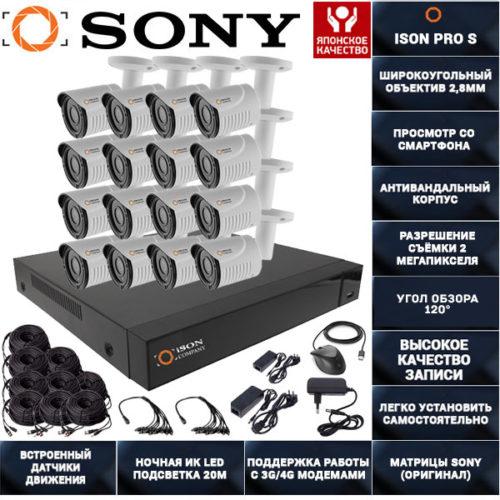 Готовая система видеонаблюдения на 16 камер ISON PRO S Премиум
