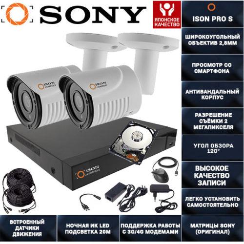 Готовая система видеонаблюдения на 2 камеры ISON PRO S Двор с жестким диском
