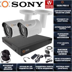 Готовая система видеонаблюдения на 2 камеры ISON PRO S Двор