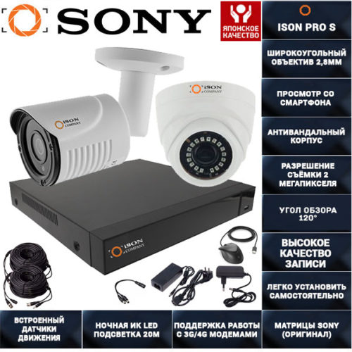 Готовая система видеонаблюдения на 2 камеры ISON PRO S Двор-K