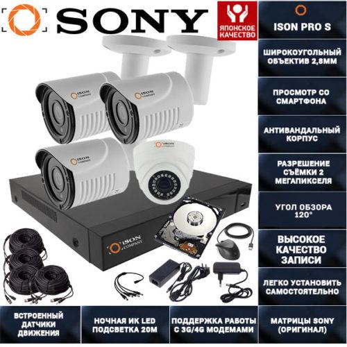 Готовая система видеонаблюдения на 2 камеры ISON PRO S Двор-K3 с жестким диском 1000гб