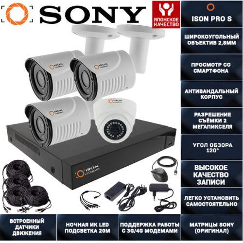 Готовая система видеонаблюдения на 2 камеры ISON PRO S Двор-K3