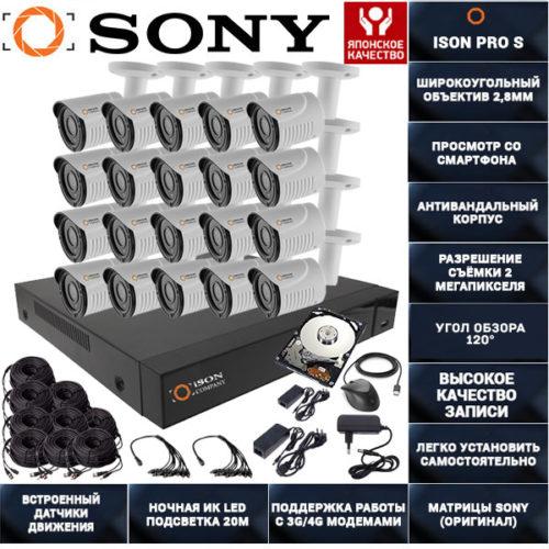 Готовая система видеонаблюдения на 20 камеры ISON PRO S Бизон с жестким диском