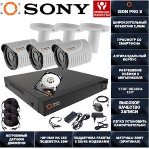 Готовая система видеонаблюдения на 3 камеры ISON PRO S Дача-3 с жестким диском