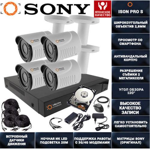 Готовая система видеонаблюдения на 4 камеры ISON PRO S Дача с жестким диском