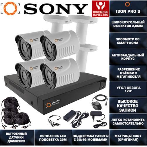 Готовая система видеонаблюдения на 4 камеры ISON PRO S Дача