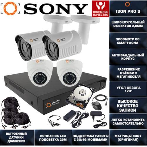 Готовая система видеонаблюдения на 4 камеры ISON PRO S Дача K2 с жестким диском 1000гб