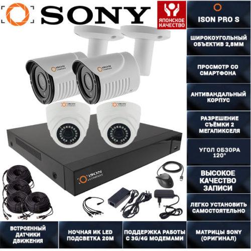 Готовая система видеонаблюдения на 4 камеры ISON PRO S Дача K2
