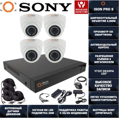 Готовая система видеонаблюдения на 4 камеры ISON PRO S Дача K4
