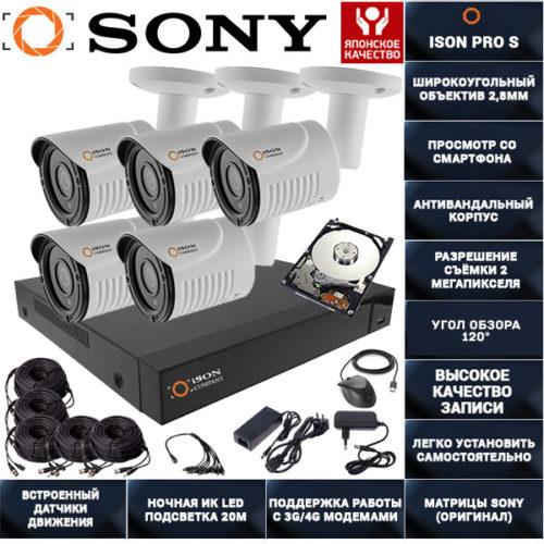 Готовая система видеонаблюдения на 5 камер ISON PRO S-5 с жестким диском